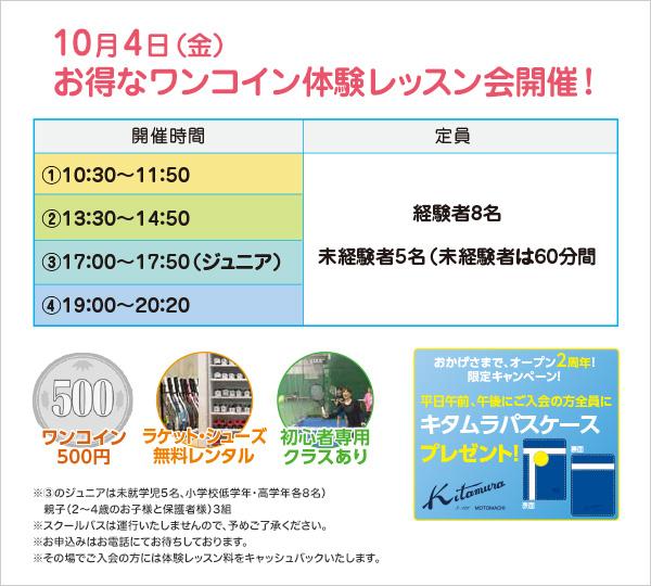 10月4日(金)お得なワンコイン体験レッスン会開催!