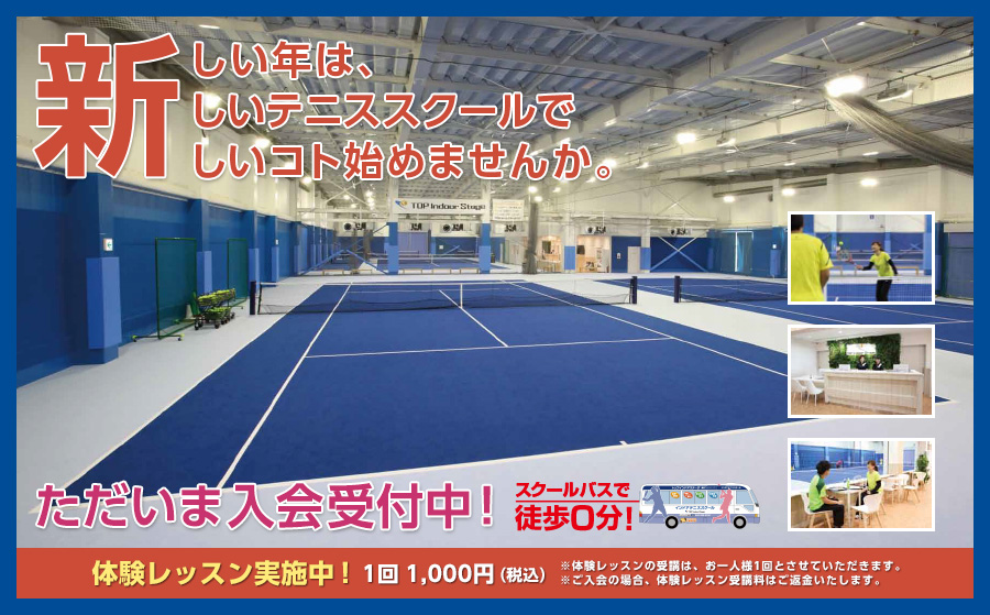新しい年は、新しいテニススクールで新しいコト始めませんか。