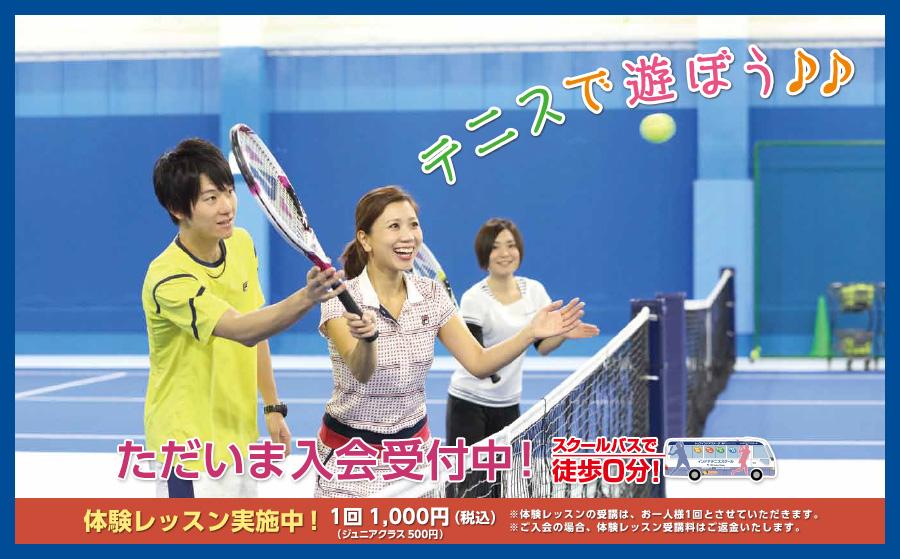 テニスで遊ぼう♪♪