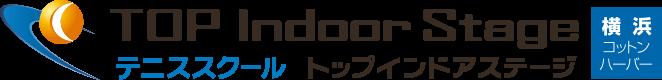 テニススクール トップインドアステージ横浜コットンハーバー