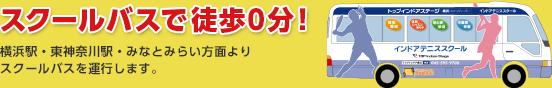 東神奈川駅・横浜駅・みなとみらい方面よりスクールバスを運行